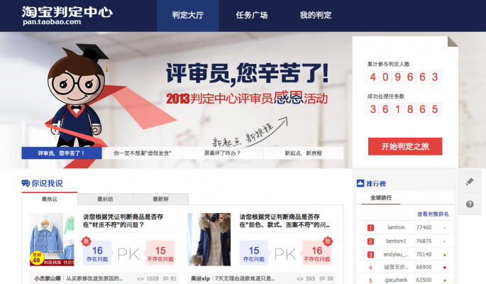 Alibaba's crowdsourced conflict resolution for Taobao